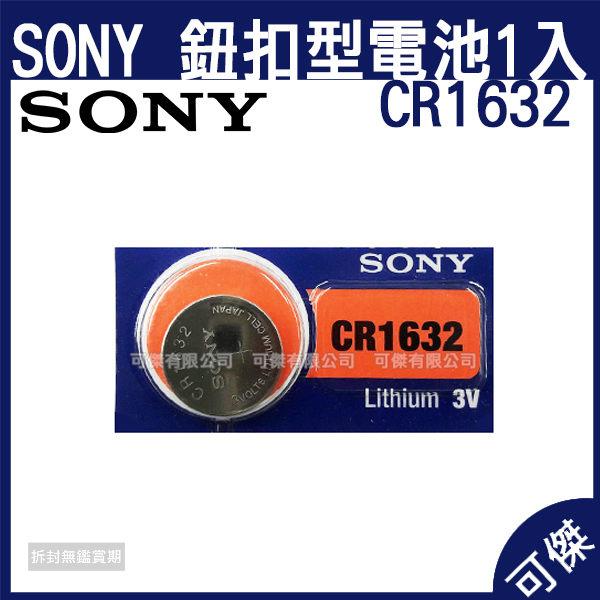 SONY CR1632 鈕扣型電池 3V 鈕扣電池 遙控器 手錶 適用多種電子產品 電池 日本製造 1入裝 24H快速出貨
