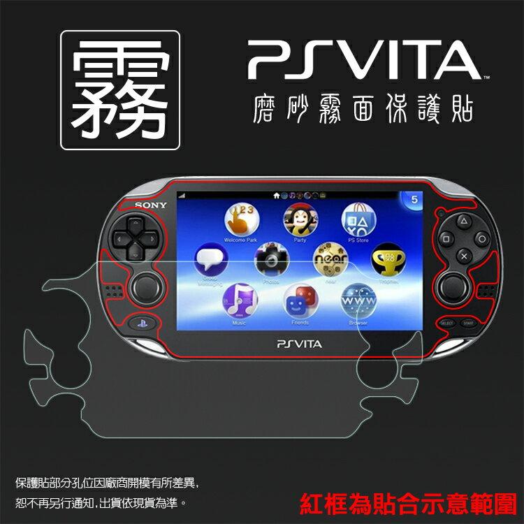 霧面機身保護貼 Sony 索尼 PS VITA PSV 主機 保護貼 軟性 霧貼 霧面貼 機身貼 機身膜 保護膜