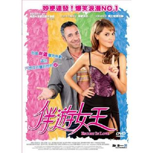 伴遊女王DVD
