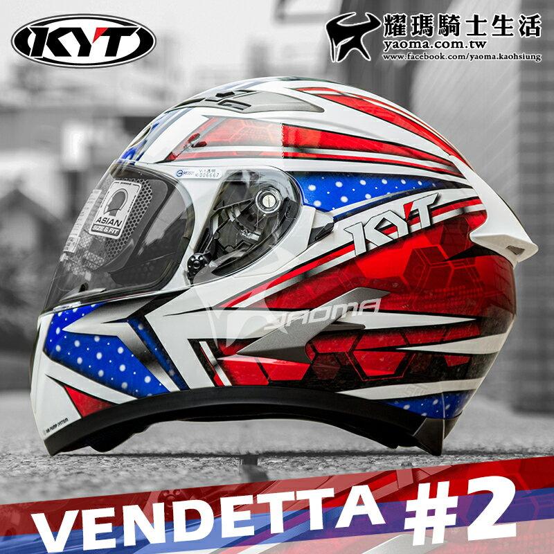 免運送手套 KYT安全帽 VENDETTA 2 #2 白紅藍 內鏡 充氣內襯 全罩帽 耀瑪騎士機車部品