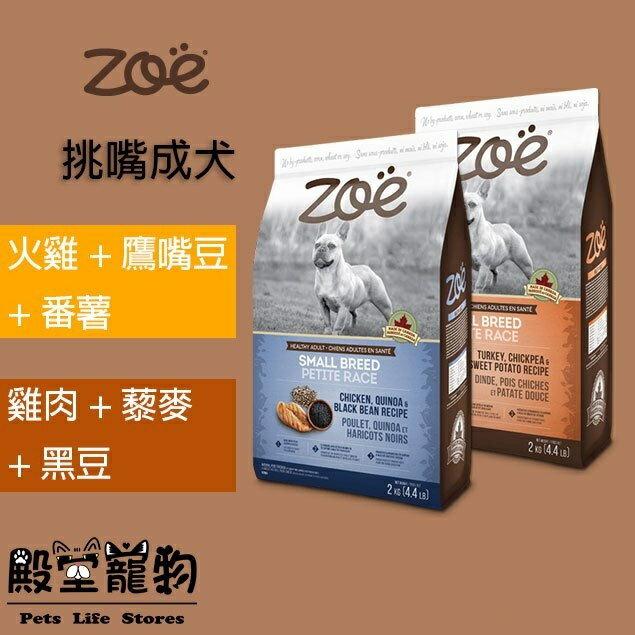 【殿堂寵物】加拿大Zoe藜麥配方 天然系列挑嘴犬低敏護膚 狗飼料/天然糧 2kg 5kg 11.5kg