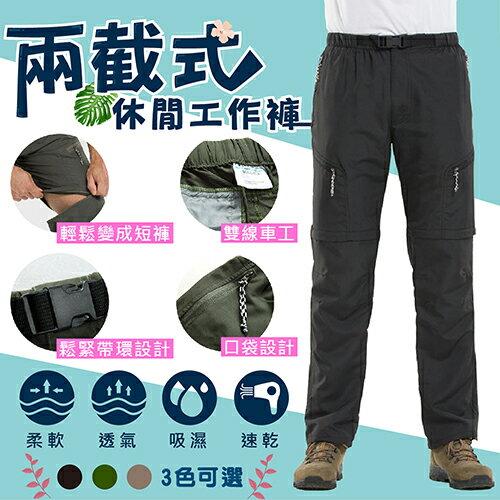 NEWFORCE NEW FORCE 兩截式速乾防潑水透氣休閒工作褲 3色可選