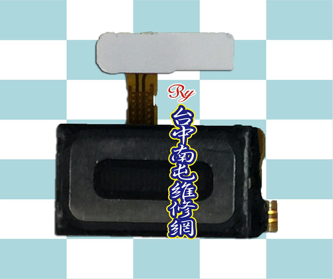 三星 A520 聽筒排 DIY價 450元-Ry台中南屯維修網