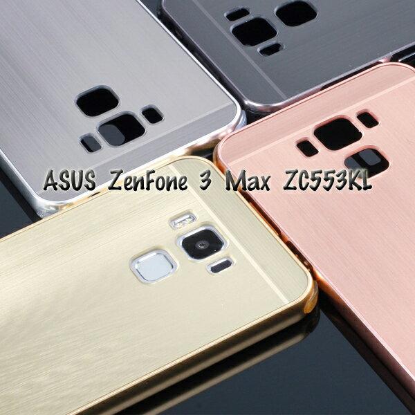 【 鋁邊框+背蓋】ASUS ZenFone 3 Max ZC553KL X00DDA 5.5吋 防摔殼/手機保護套/保護殼/硬殼/手機殼/背蓋