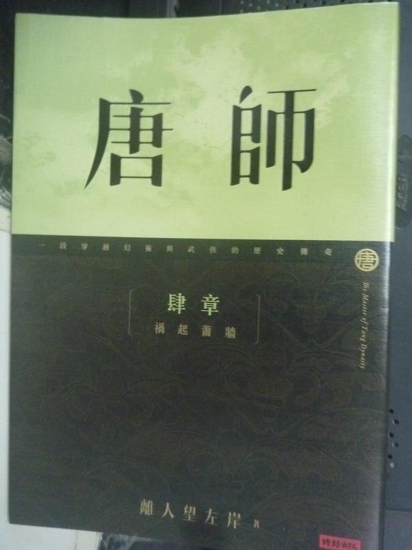 【書寶二手書T3/一般小說_LDW】唐師(肆章)禍起蕭牆_離人望左岸