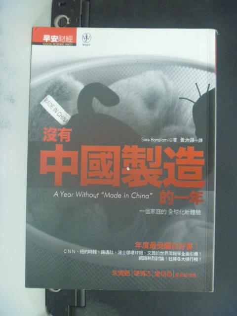 【書寶二手書T8/財經企管_GRL】沒有中國製造的一年_Sara Bongiorni