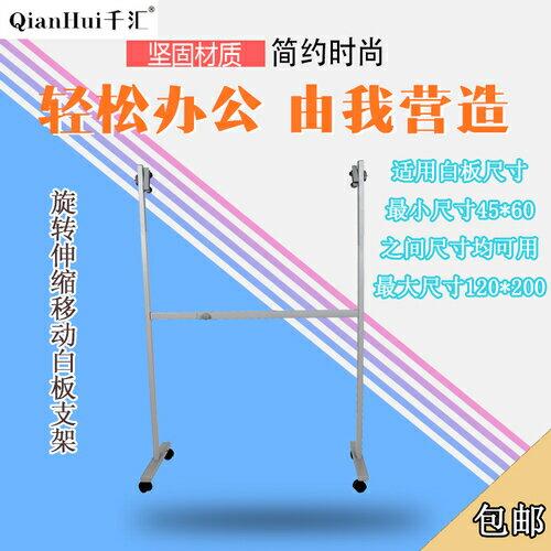 40*60到60*90千匯白板架 可移動 旋轉伸縮 支架式40*60 60*90 90*120 120*200