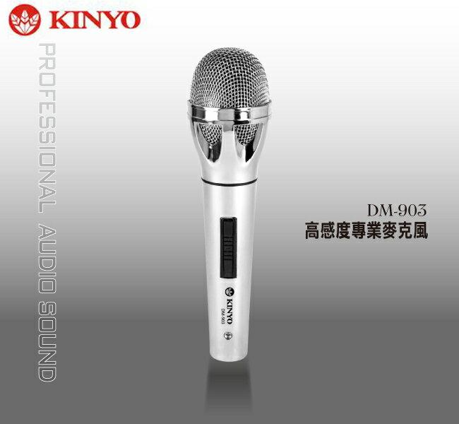 <br/><br/>  KINYO 耐嘉 高感度專業麥克風 DM-903 動圈式 適用/卡拉OK、舞台用、專業廣播、錄音、會議、教學等<br/><br/>