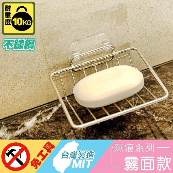 無痕貼 置物架【C0096】peachylife霧面不鏽鋼L型肥皂架 MIT台灣製 完美主義