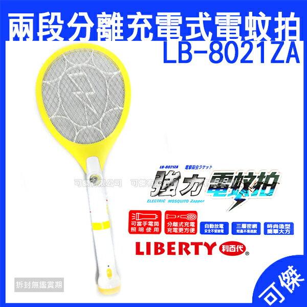 利百代LIBERTY兩段分離充電式電蚊拍LB-8021ZA電蚊拍捕蚊拍三層網面手電筒分離式充電