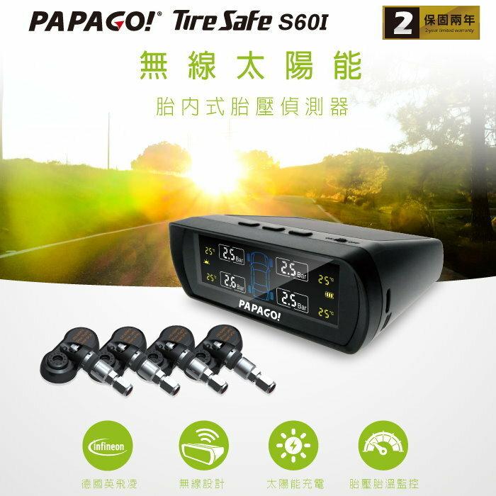 PAPAGO ! TireSafe S60I無線太陽能胎內式胎壓偵測器
