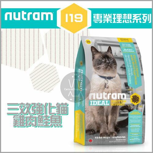 +貓狗樂園+ NUTRAM|紐頓-專業理想貓系列。I19。三效強化貓。雞肉鮭魚。6.8kg|$1999 - 限時優惠好康折扣