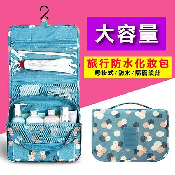掛式加厚盥洗包 加大 防水有蓋防潑水 懸掛式 旅行收納 洗漱包 化妝包 收納包 收納袋 防