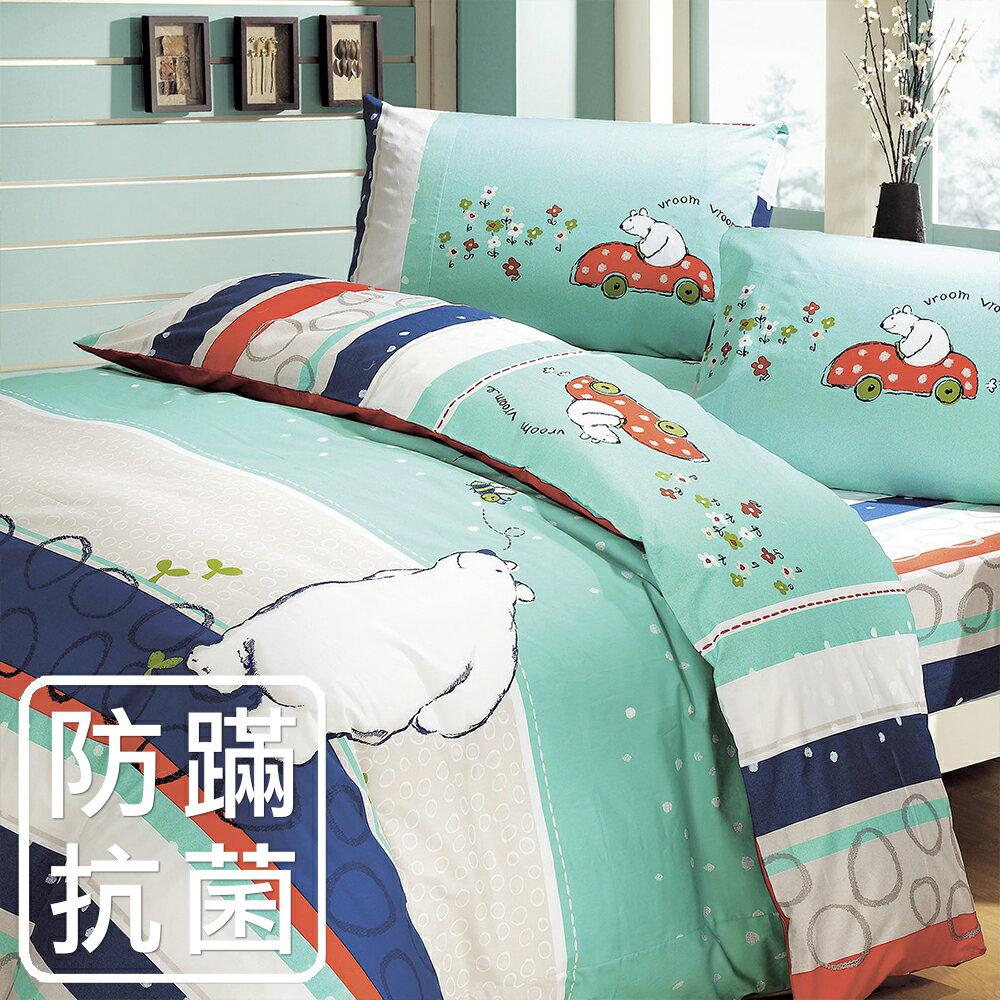 床包組  防蹣抗菌~單人~100%精梳棉床包組  北極熊  美國棉 品牌~ 鴻宇  製~1