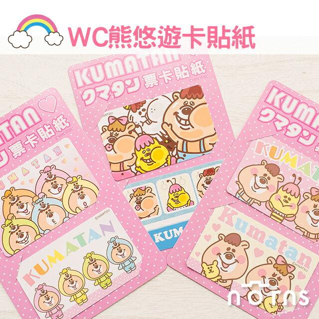 NORNS 【WC熊 KUMATAN悠遊卡貼紙】正版授權 裝飾 卡片貼紙