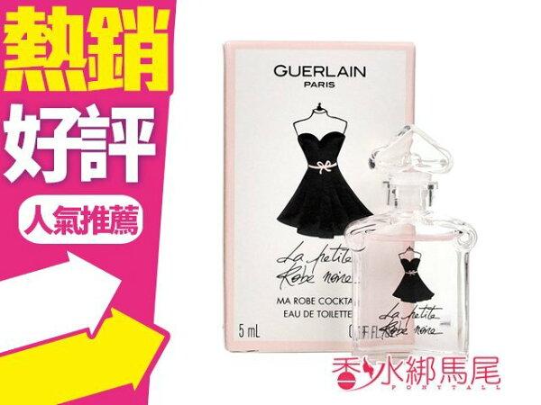 GUERLAIN嬌蘭小黑裙女性淡香水5ml小香水◐香水綁馬尾◐