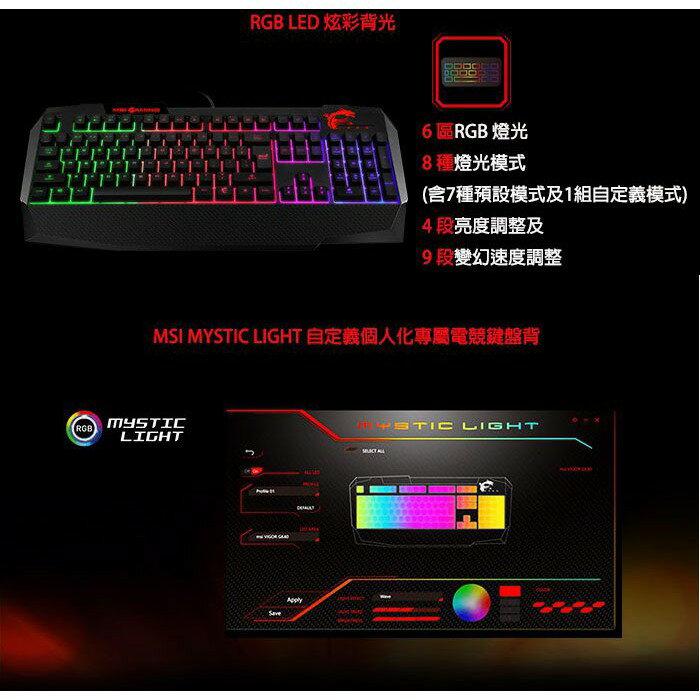MSI 微星 Vigor GK40 TC RGB 類機械式電競鍵盤 PCHot 1