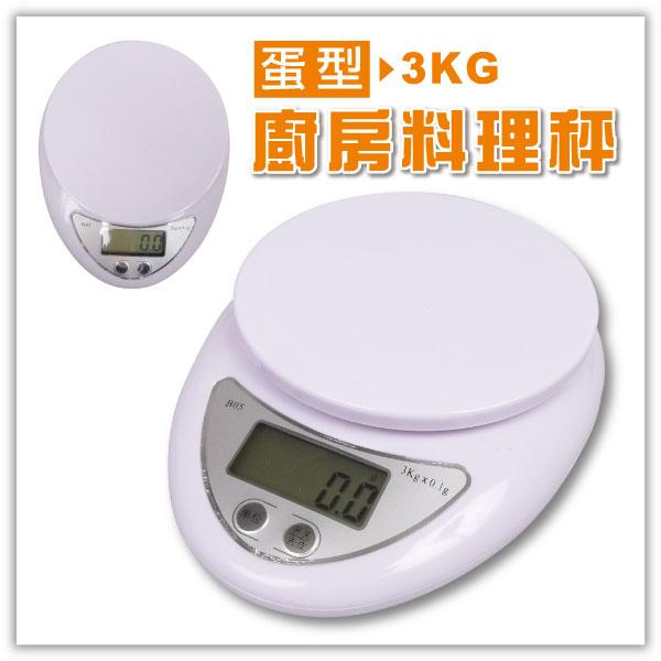 【aife life】蛋型3kg秤/液晶螢幕/3公斤/LED電子秤/廚房秤/料理秤/二用式/磅秤/體重計