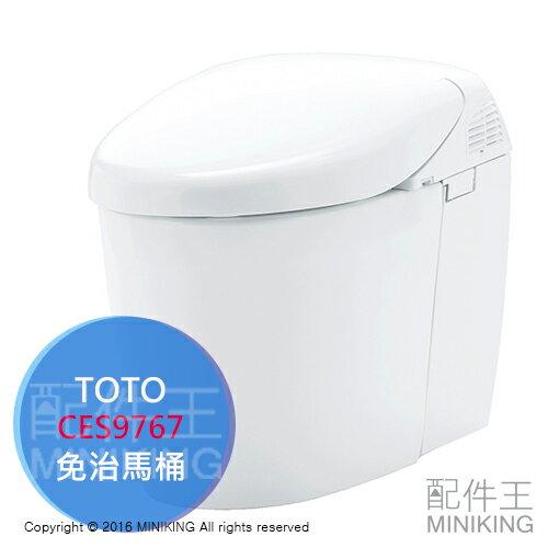 【配件王】日本代購 TOTO RH1 CES9767 免治馬桶 免治沖洗馬桶 馬桶 另 免治馬桶