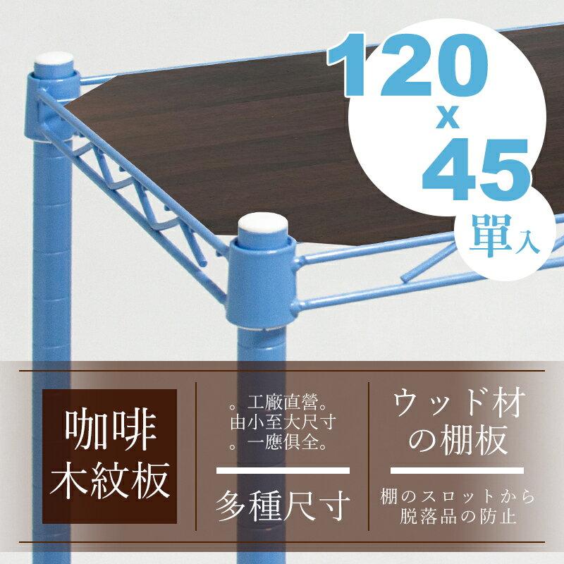 【dayneeds】【配件類】超實用 120x45公分層網專用木質墊板/層架配件/四層架/置物架/鍍鉻層架/波浪架