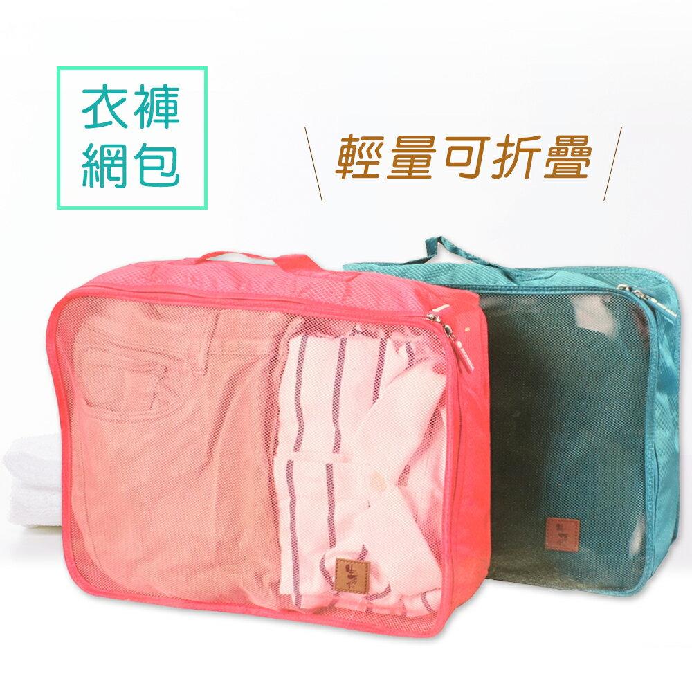 ~旅行 ~衣物網包 鞋袋 衣物收納分類 可摺疊 旅行袋 旅行 收納袋 衣物袋 鞋包 鞋收納