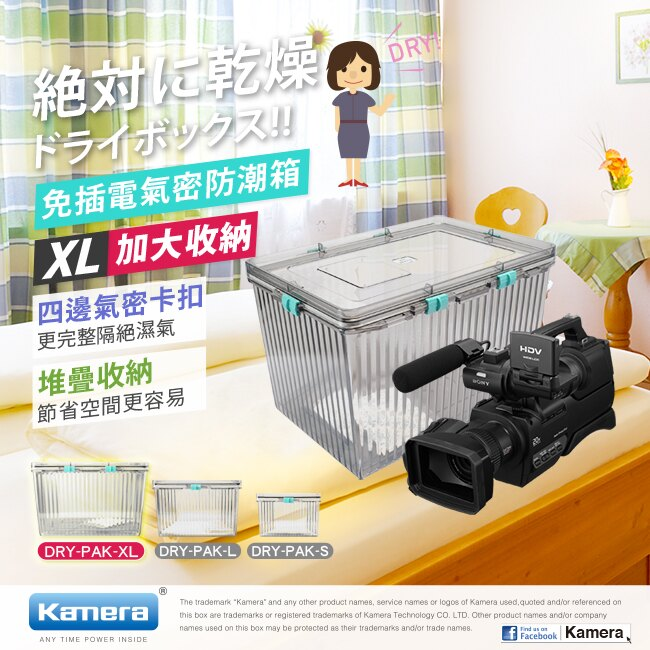 享樂攝影  Kamera 佳美能免插電防潮箱 S L XL 多尺寸賣場 乾燥箱 氣密盒