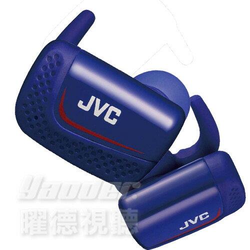 【曜德☆新品上架☆超商免運☆送收納盒】JVCHA-ET900BT藍色完全無線高音質藍牙耳機防水IPX5