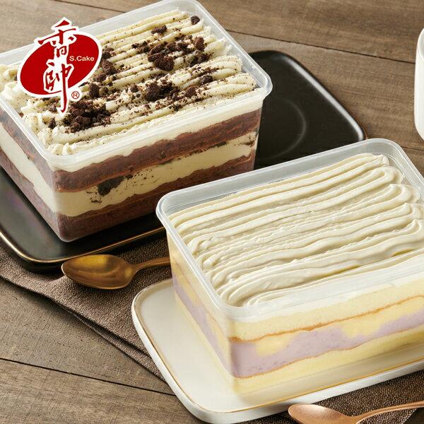 【香帥蛋糕】新品限定▶Buy芋頭盒子送巧克力盒子▶兩盒$399免運|原價$599免運★ 0