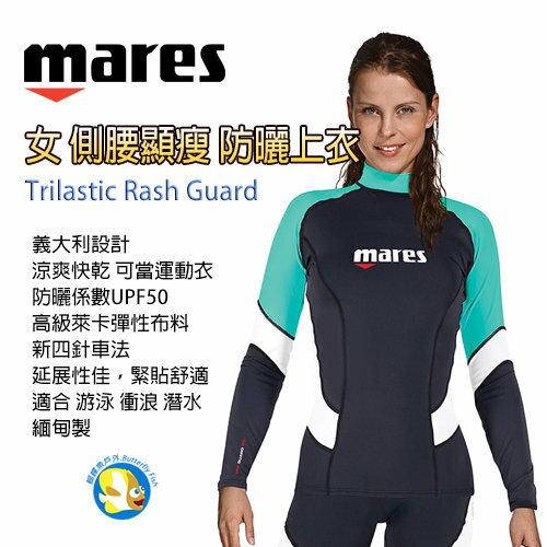 義大利 Mares  女款 側腰顯瘦 防曬上衣 水母衣  Trilastic 水藍 Ra