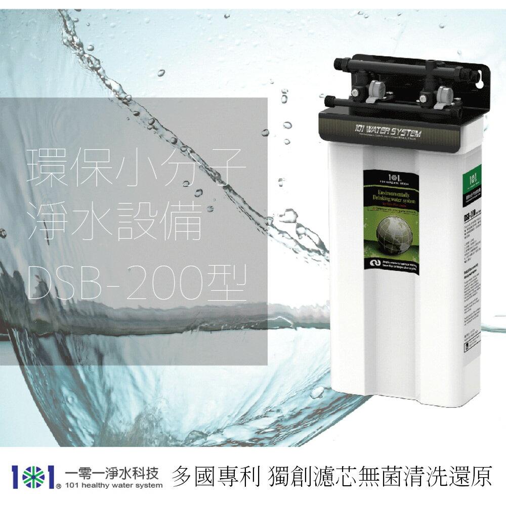 淨水器∣濾水器 101淨水器 環保小分子淨水設備DSB-200