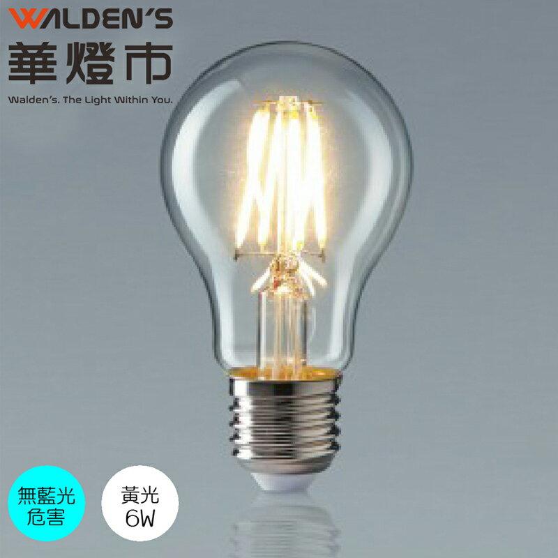 【華燈市】愛迪生燈泡 6w LED燈泡 (黃光) LED-00692 燈飾燈具 吸頂燈半吸頂單吊燈水晶燈陽台燈小夜燈