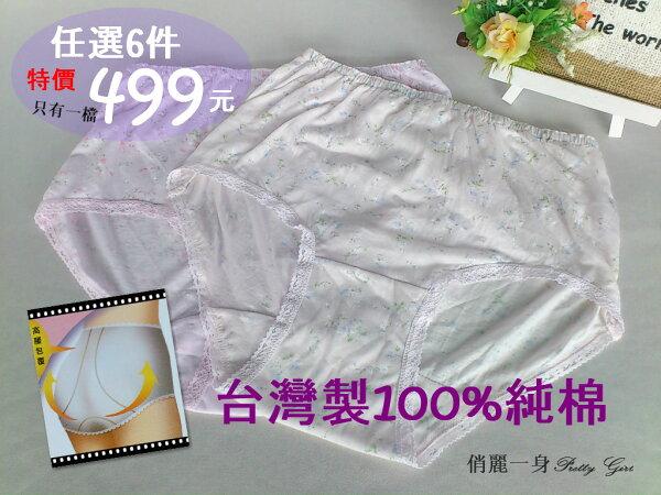 (6件入)【台灣製】超薄純棉傳統型阿嬤褲透氣吸汗舒適包臀加大孕婦褲媽媽褲高腰三角內褲大尺碼內褲LXLXXL俏麗一身M88676