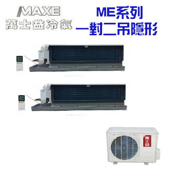 萬士益 冷氣 極定頻單冷吊隱一對二 MA2-2222MR/ME-22M*2