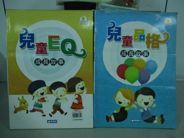 【書寶二手書T6/少年童書_PNY】兒童EQ成長故事_兒童品格成長故事_2本合售