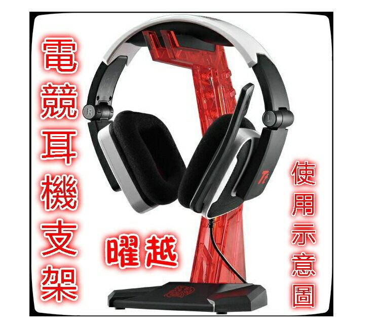 全台熱賣中 曜越龍之爪 HYPERION電競耳機支架電腦周邊滑鼠鍵盤滑鼠墊鐵三角Philips CitiSca