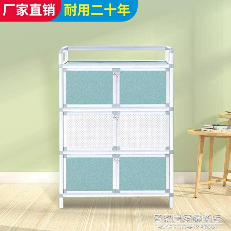 碗櫃家用櫥櫃簡易櫃子儲物收納櫃鋁合金組裝多功能放碗廚房置物架 NMS