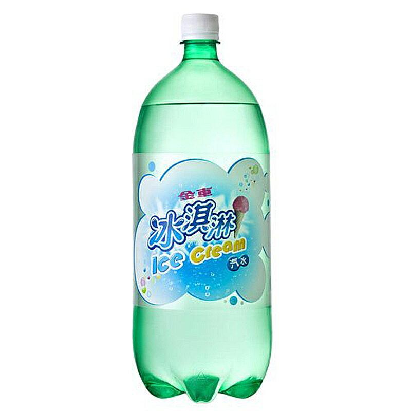 金車 冰淇淋汽水 2000ml【康鄰超市】
