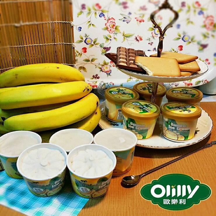 ~歐樂利冰品~香蕉冰淇淋冰品 ^~杯裝 10入  盒
