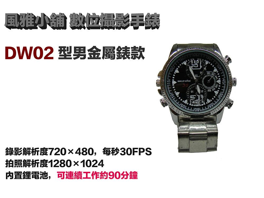 DW02數位攝影手錶 30FPS 錄影解析720×480 蒐證/自保/檢舉/運動/拍攝/行車記錄 【風雅小舖】