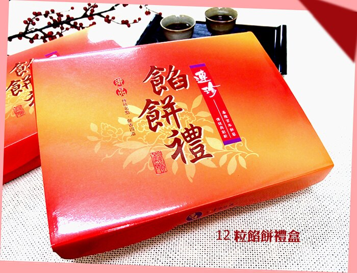 【蘋果日報評比冠軍】連珍葷餡餅禮盒12 粒裝(咖哩肉餅6+綠豆椪6) 6