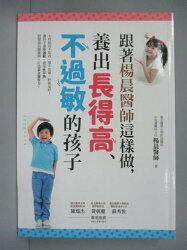【書寶二手書T1/親子_IAF】跟著楊晨醫師這樣做,養出長得高、不過敏的孩子…_楊晨