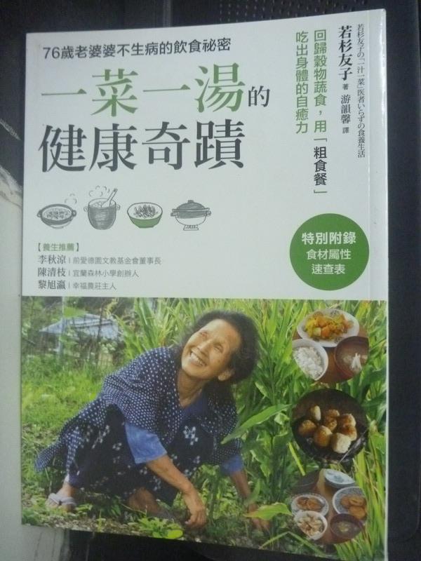 【書寶二手書T1/養生_IIN】一菜一湯的健康奇蹟 : 76歲老婆婆不生病的飲食祕密_若杉友子