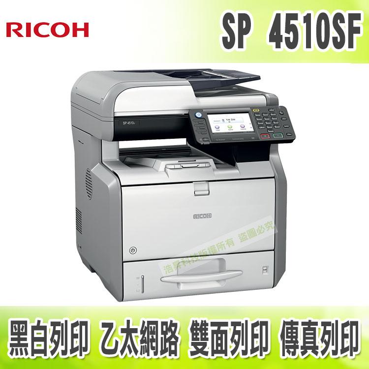 【浩昇科技】RICOH SP 4510SF 高速黑白傳真雙面雷射印表機