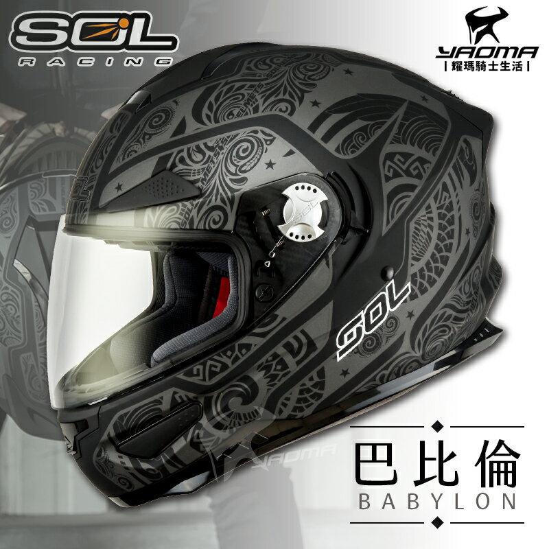 加贈好禮 SOL安全帽 SF-5 巴比倫 消光黑銀 內置墨鏡 內鏡 浮動鏡座 全罩帽 全罩式 SF5 耀瑪騎士機車部品