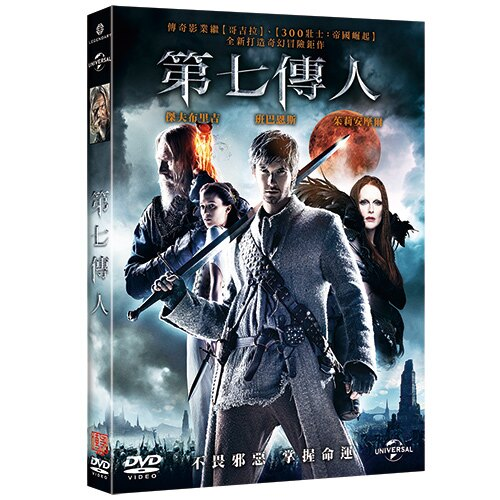 第七傳人 The Seventh Son (DVD)