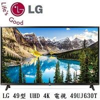 LG電子到【滿3千,15%點數回饋(1%=1元)】【贈LiTV VOD 精選影片-60天】 LG 49UJ630T 49型 硬板 4K UHD 連網液晶電視 樂金 49-UJ630T 含桌上型安裝 公司貨 可分期