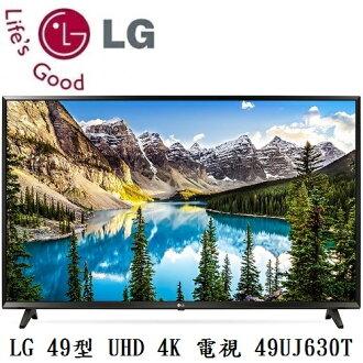 【贈LiTV VOD 精選影片-60天】 LG 49UJ630T 49型 硬板 4K UHD 連網液晶電視 樂金 49-UJ630T 含桌上型安裝 公司貨 可分期