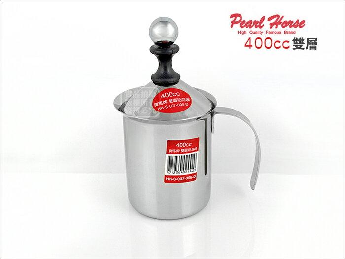 快樂屋♪日本寶馬牌 不鏽鋼奶泡器 雙層 400cc (奶泡壺.奶泡杯)可搭摩卡壺.登山爐.手沖濾杯.拉花杯做拿鐵咖啡