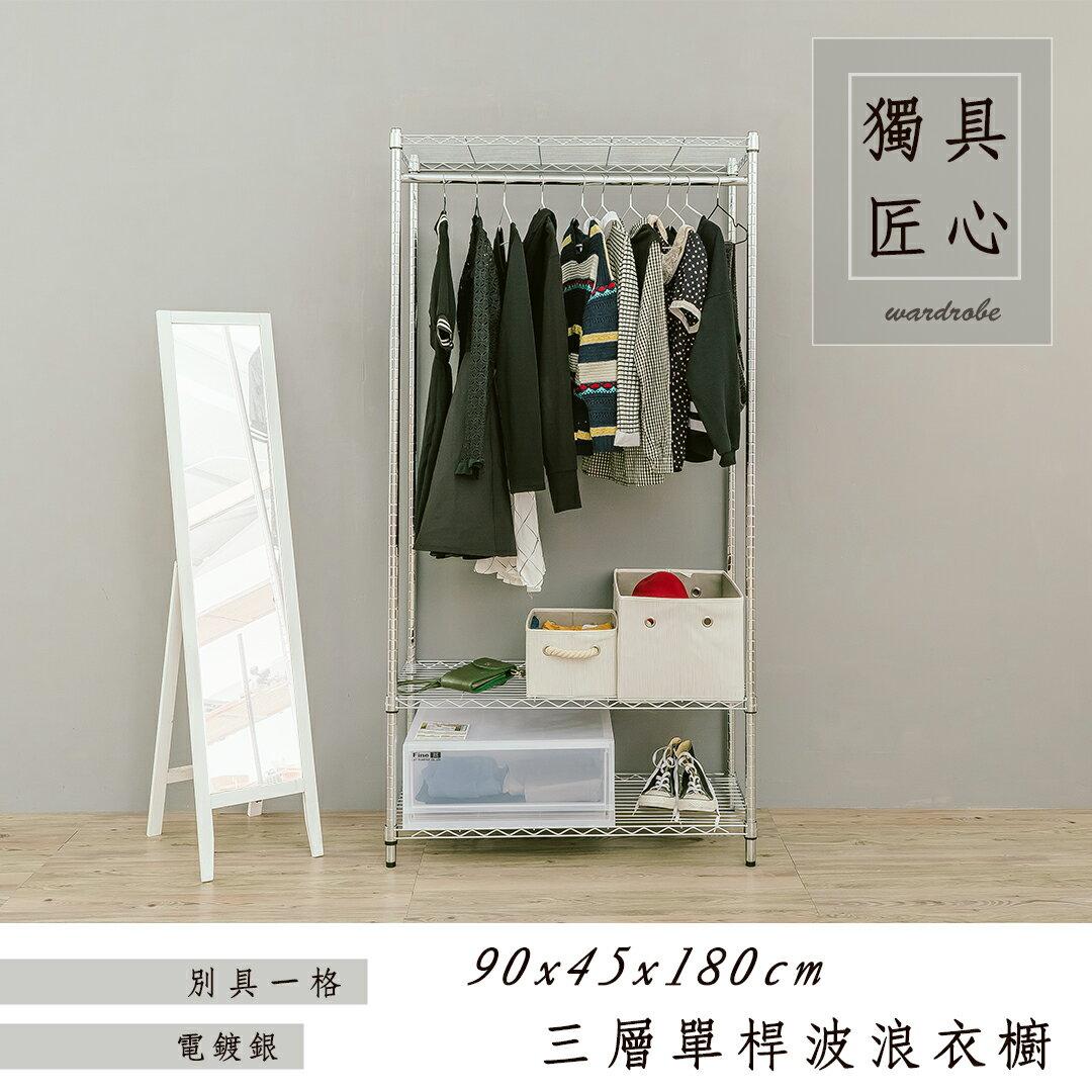 洋裝收納架/ 衣架 輕型 90x45x180cm 三層單桿衣櫥架_電鍍銀 dayneeds