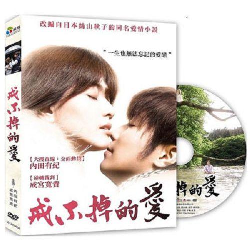 戒不掉的愛DVD內田有紀成宮寬貴
